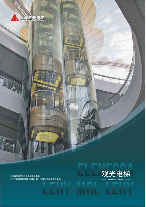 "<div style=""text-align:center;""> 观光电梯 </div>"
