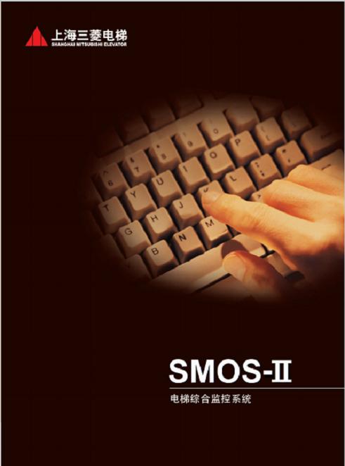 SMOS-II电梯管理系统
